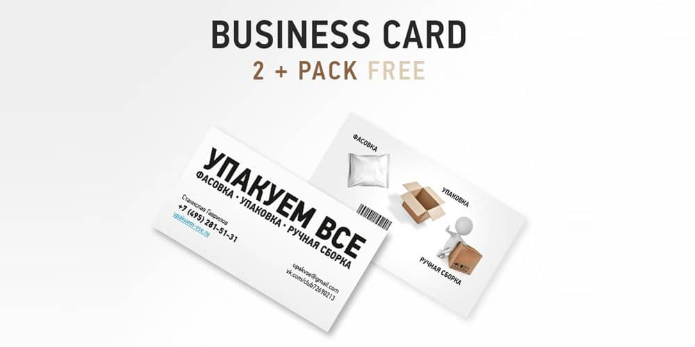 Free Business Card Template Downloads