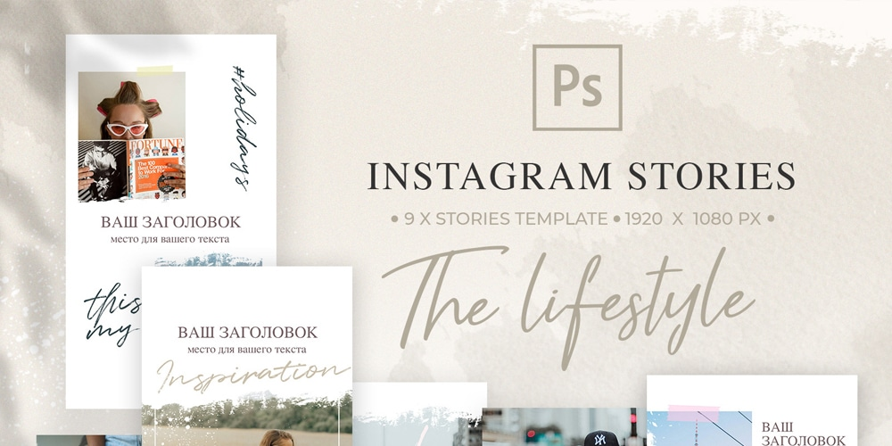 Modern Instagram Stories Templates PSD