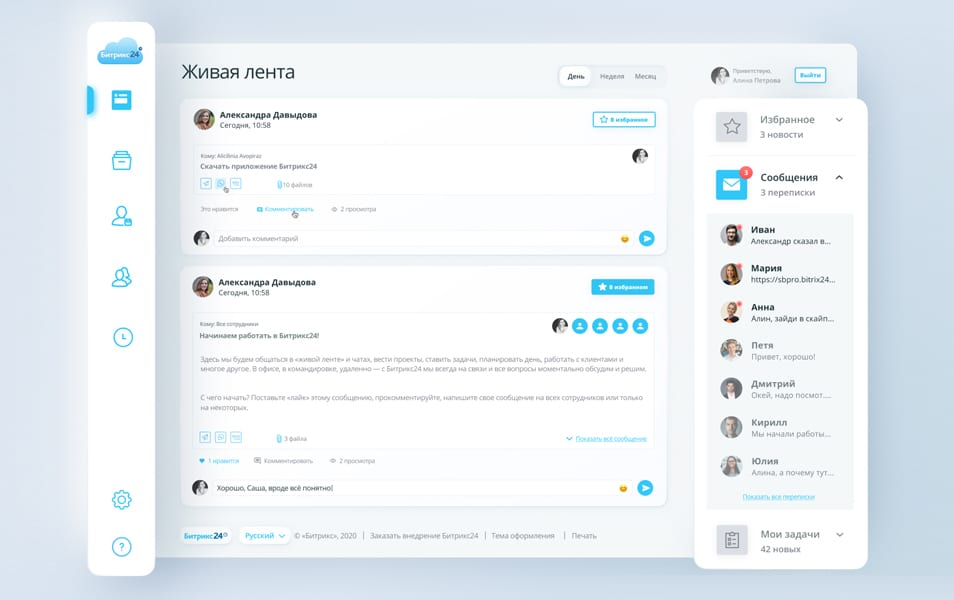 Bitrix24 Redesign Freebie