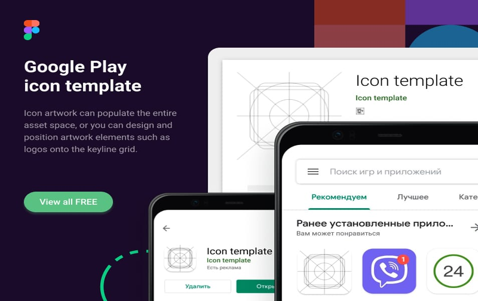 Google Play Icon Template Free Figma Mockup